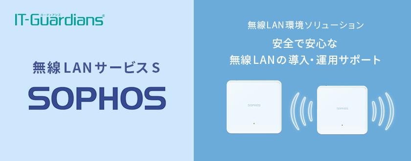 無線LAN環境ソリューション 安全で安心な無線LANの導入・運用サポート