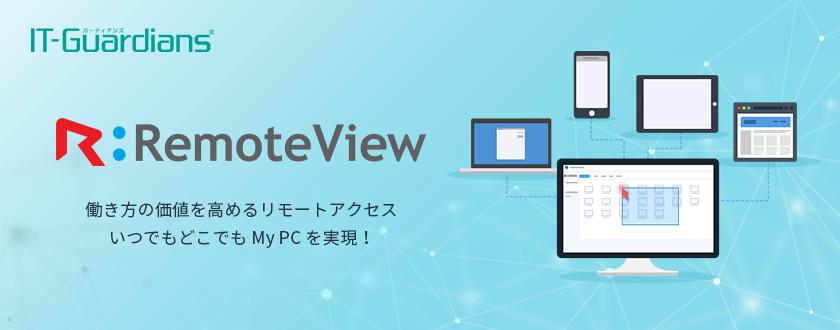 働き方の価値を高めるリモートアクセス いつでもどこでもMY PCを実現!