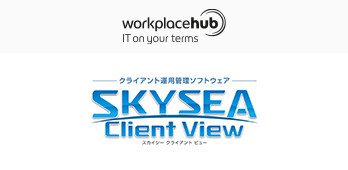 Workplace Hub Skysea Client View